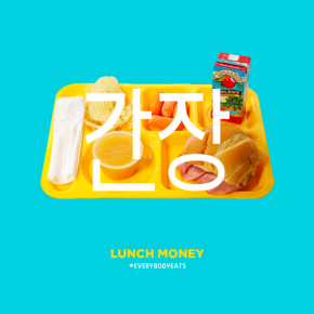 Soy Sauce - Lunch Money EP